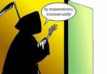 Уровень смертности в Приднестровье