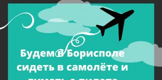 Украина с 15 июня возобновит международное авиасообщение
