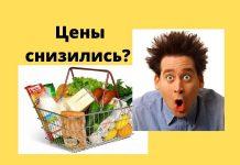 По сравнению с апрелем в мае по продовольственным товарам зафиксировано снижение цен – 0,2%.