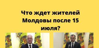 Президент Молдовы рассказал о том, что после 15 июля могут быть сняты некоторые ограничения