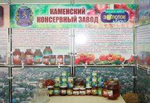 Каменский консервный завод