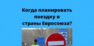 Евросоюз полностью откроет внутренние границы в конце июня.