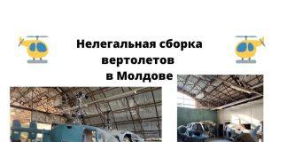 Нелегальная сборка вертолетов в Молдове