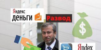Развод Яндекс Деньги