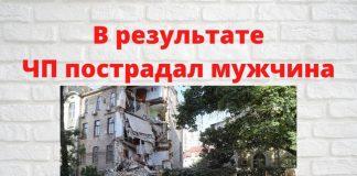 В Одессе ЧП. Использовано фото: dumskaya.net