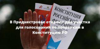 В Приднестровье откроют два участка для голосования