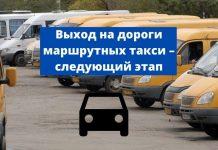 Выход на дороги маршрутных такси – следующий этап