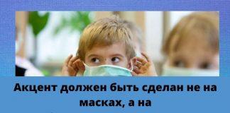«Школьникам необязательно носить маски»: глава НАОЗ прокомментировал инициативу Министерства образования Молдовы. Фото: brd24.com