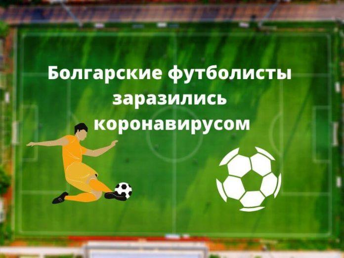 Болгарские футболисты заразились коронавирусом
