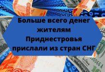 В мае поток денежных переводов в ПМР увеличился почти на треть