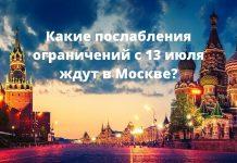 Новый этап отмены ограничений вступает в силу в Москве с 13 июля. Фото: zen.yandex.ru