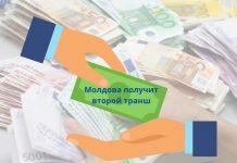 ЕС одобрил второй транш для Молдовы