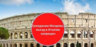 Гражданам Молдовы въезд в Италию запрещен