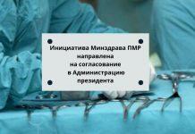 Минздрав ПМР выступил с инициативой