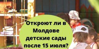 В Молдове после 15 июля могут снять некоторые ограничения