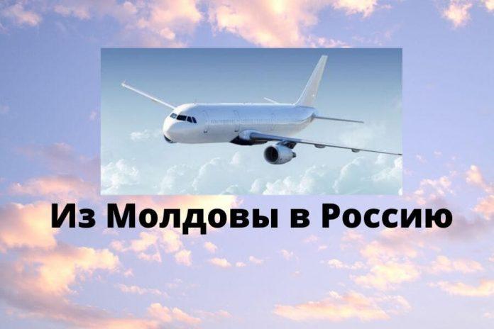 В посольстве России в Молдове разъяснили, кому могут разрешить въехать в Россию