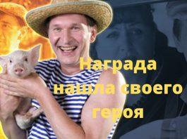 Федора Добронравова, известного по роли в сериале «Сваты», наградили орденом Дружбы. Фото: youtube.com