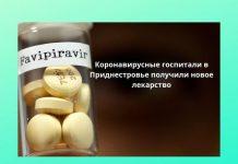 Новое лекарство для лечения пациентов с коронавирусом