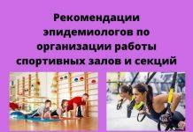 Рекомендации эпидемиологов по организации работы спортивных залов и секций.