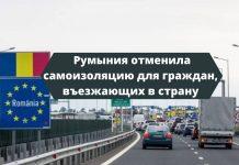 Румыния временно приостановила режим самоизоляции для приезжих. Фото: nokta.md