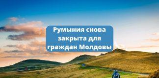 Румыния снова закрыта для граждан Молдовы