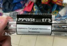 """Ручка """"с сюрпризом"""", обеспечившая школьнику ноль на ЕГЭ. Фото: pikabu.ru"""