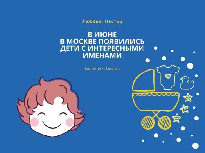 В июне в Москве появились дети с интересными именами