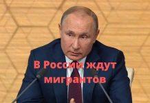 Путин заявил о заинтересованности России в притоке мигрантов. Фото: oreanda.ru