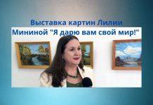 """Выставка работ Лилии Мининой """"Я дарю вам свой мир!"""""""