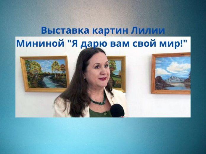 Выставка работ Лилии Мининой