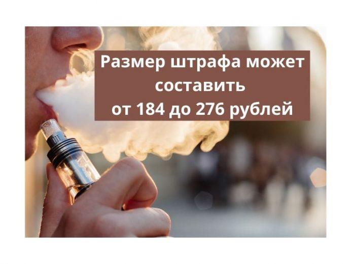 За курение кальянов и электронных сигарет несовершеннолетних будут штрафовать