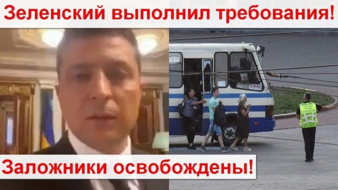 Зеленский выполнил требования террориста, заложники освобождены