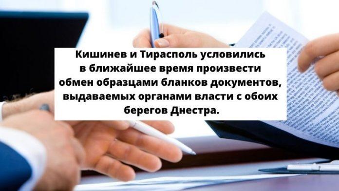 Кишинев и Тирасполь условились в ближайшее время произвести обмен образцами бланков документов, выдаваемых органами власти с обоих берегов Днестра.