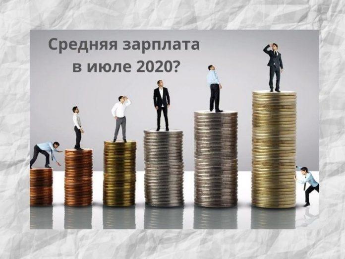 Средняя зарплата в июле 2020 в Приднестровье