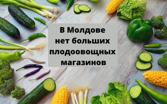 В Молдове нет больших плодоовощных магазинов