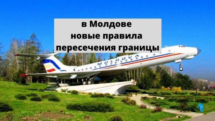 в Молдове новые правила пересечения границы
