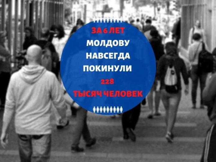 За 6 лет Молдову навсегда покинули 228 тысяч человек