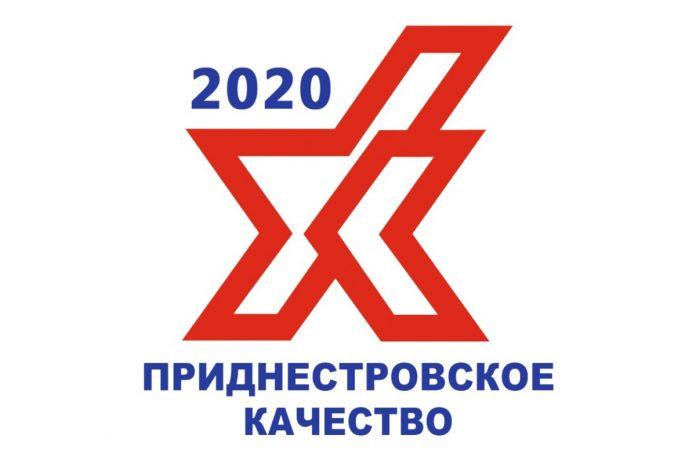 Приднестровское качество 2020