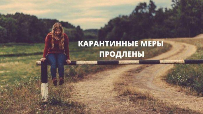 Граница Приднестровья закрыта до 1 декабря 2020