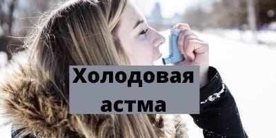Холодовая астма