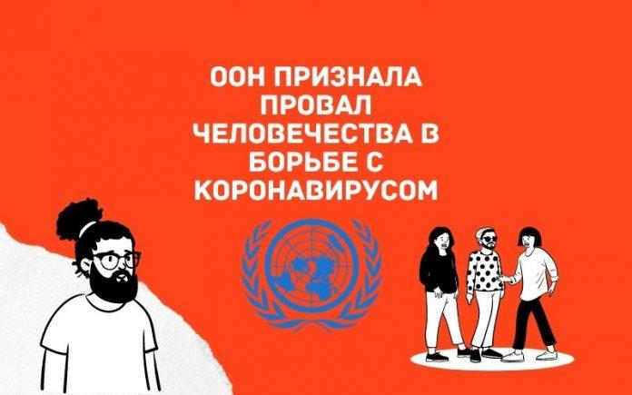 ООН признала провал человечества в борьбе с коронавирусом