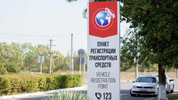Пункт регистрации транспортных средств приостанавливает деятельность