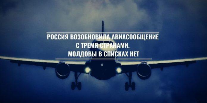 Россия возобновила авиасообщение с тремя странами. Молдовы в списках нет