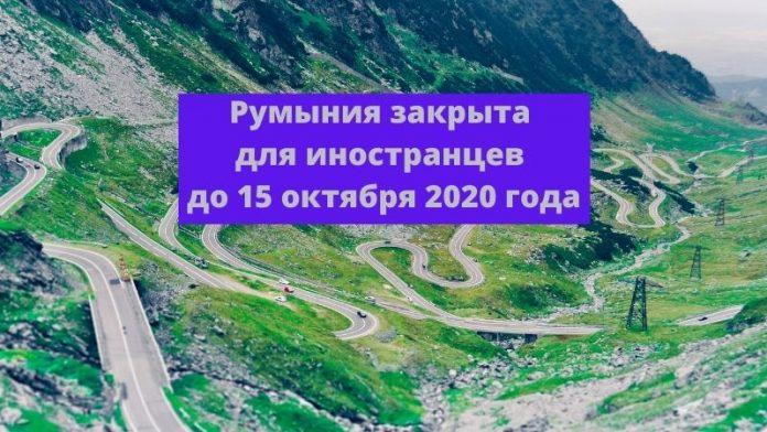 Румыния закрыта для иностранцев до 15 октября 2020 года