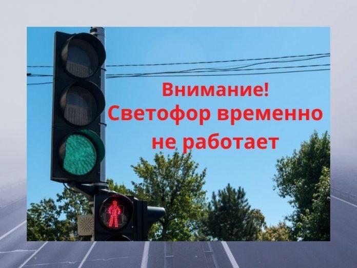 Светофор временно не работает