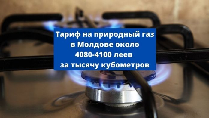Тариф на природный газ, с учетом его транспортировки, составит в Молдове около 4080-4100 леев за тысячу кубометров