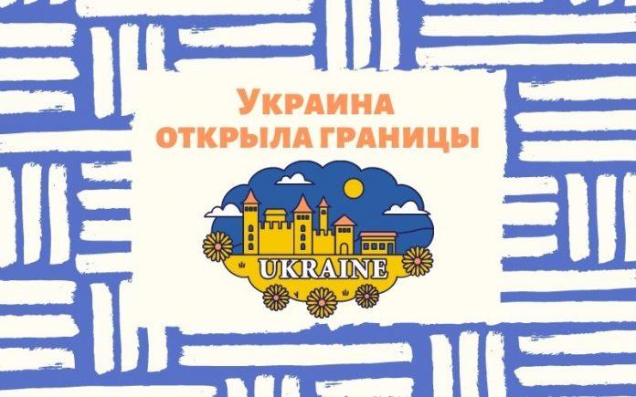 Украина открыла границы