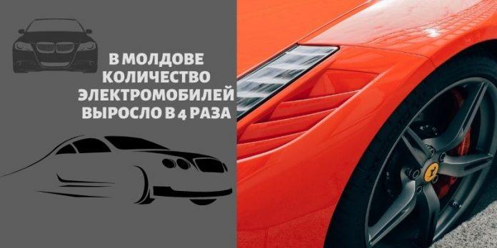 В Молдове количество электромобилей выросло в 4 раза