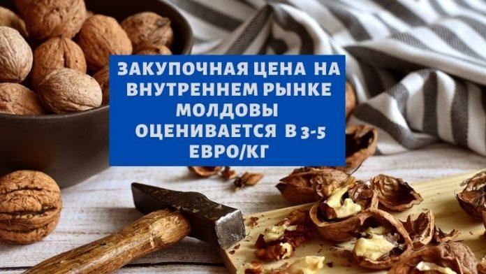 закупочная цена на внутреннем рынке МОЛДОВЫ оценивается в 3-5 евро/кг