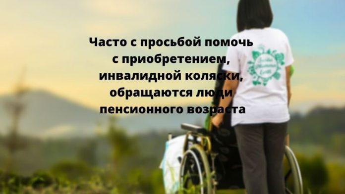 Часто на округах с просьбой помочь с приобретением, например, инвалидной коляски, обращаются люди пенсионного возраста